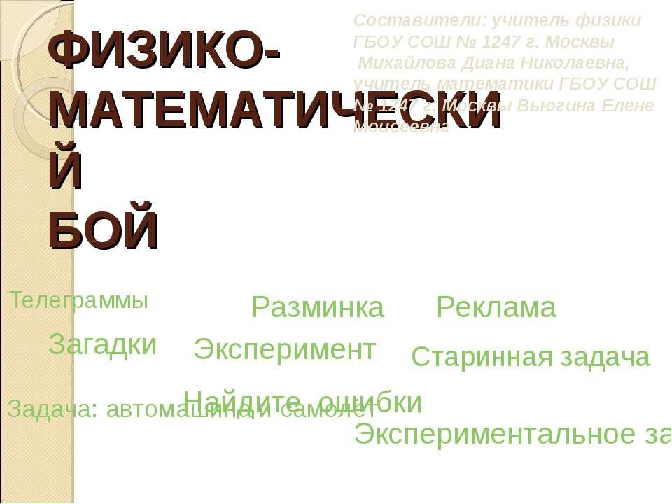 ФИЗИКО-МАТЕМАТИЧЕСКИЙ БОЙ Телеграммы Разминка Реклама Эксперимент Загадки Ста...