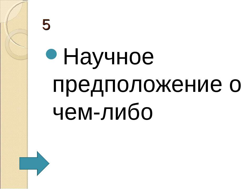 5 Научное предположение о чем-либо