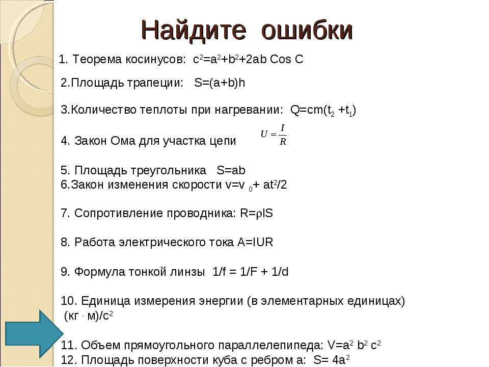 1. Теорема косинусов: c2=а2+b2+2ab Cos C 2.Площадь трапеции: S=(a+b)h 3.Колич...