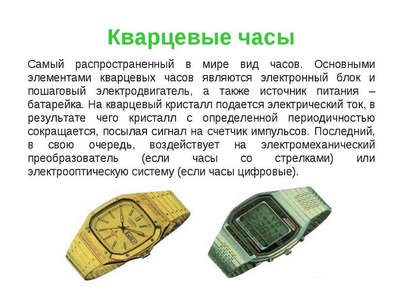 Кварцевые часы Самый распространенный в мире вид часов. Основными элементами...