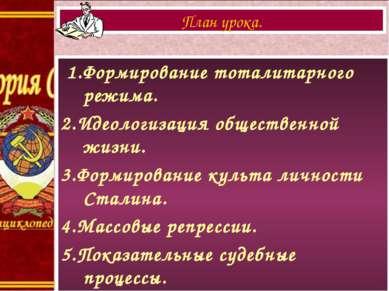 1.Формирование тоталитарного режима. 2.Идеологизация общественной жизни. 3.Фо...