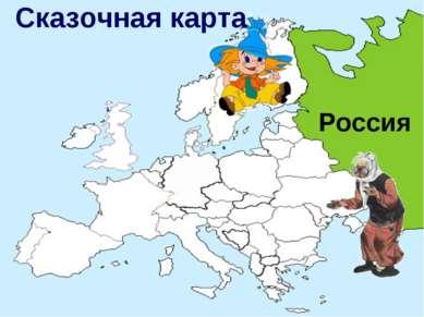 Россия Сказочная карта