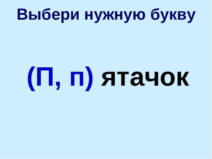(П, п) ятачок Выбери нужную букву