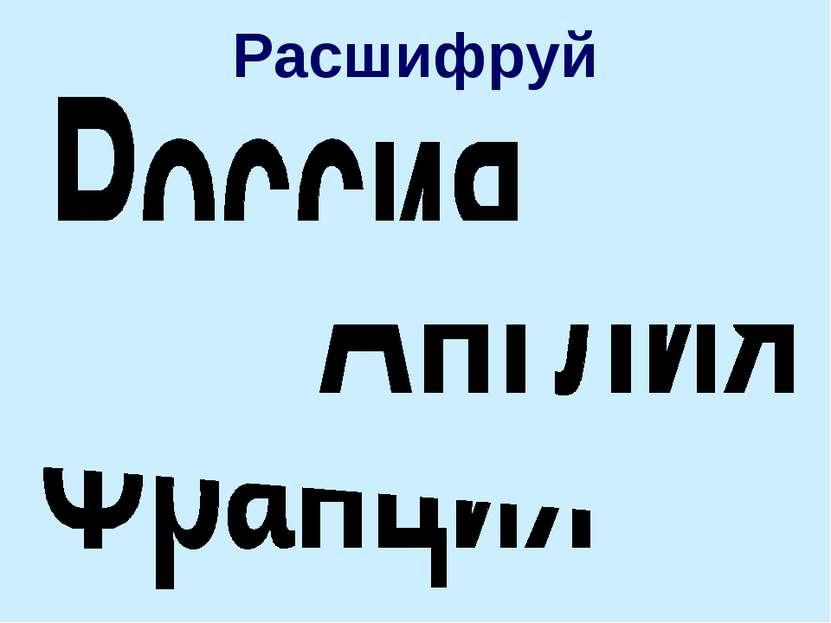 Расшифруй