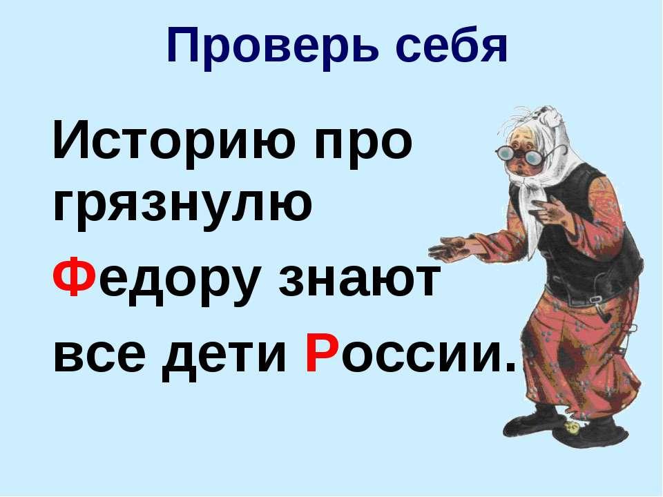 Историю про грязнулю Федору знают все дети России. Проверь себя