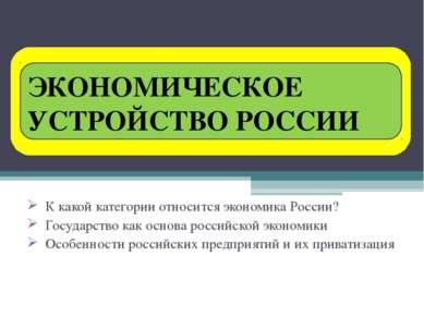 ГЛАВНЫЕ ВОПРОСЫ ЭКОНОМИКИ К какой категории относится экономика России? Госуд...