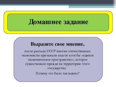 Домашнее задание Выразите свое мнение, после распада СССР многие отечественны...