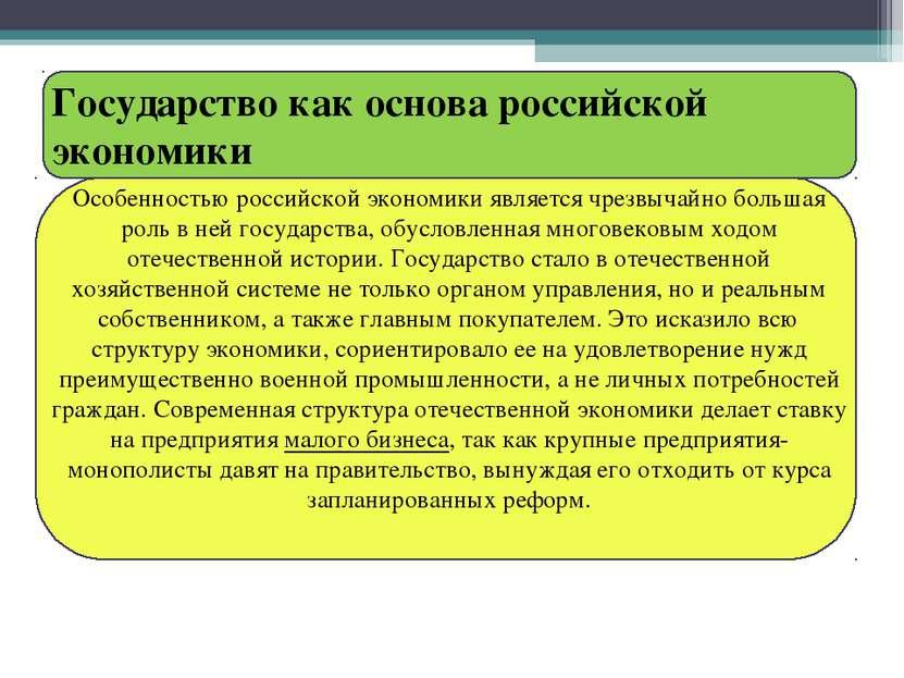 Государство как основа российской экономики Особенностью российской экономики...