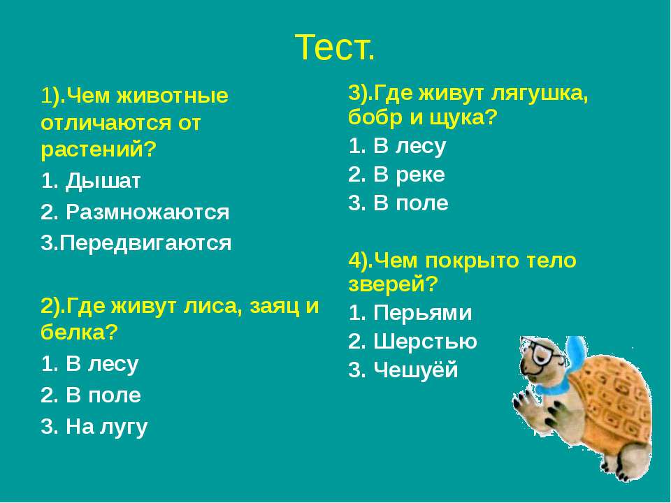 1).Чем животные отличаются от растений? 1. Дышат 2. Размножаются 3.Передвигаю...