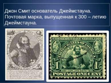 Джон Смит основатель Джеймстауна. Почтовая марка, выпущенная к 300 – летию Дж...