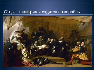 Отцы – пилигримы садятся на корабль.