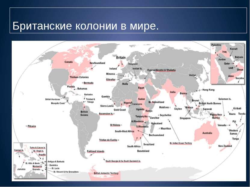 Британские колонии в мире.