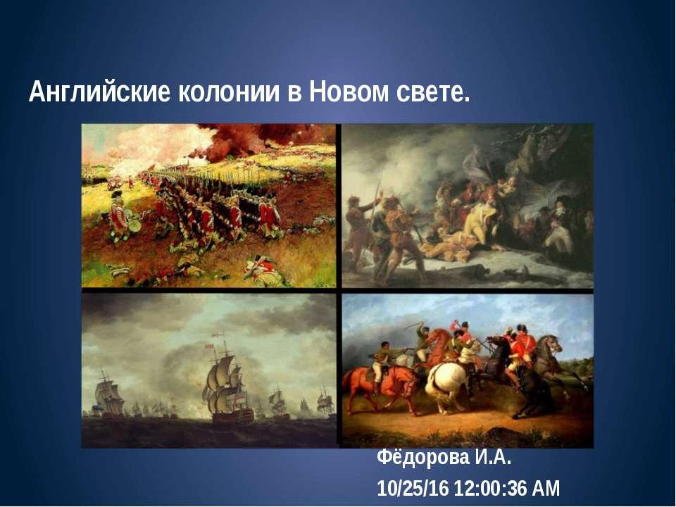 Английские колонии в Новом свете. Фёдорова И.А.