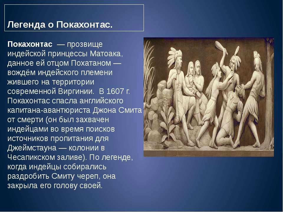 Легенда о Покахонтас. Покахонтас — прозвище индейской принцессы Матоака, дан...