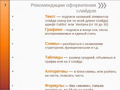 • Текст — подписи названий элементов слайда снизу (не по всей длине слайда) ш...