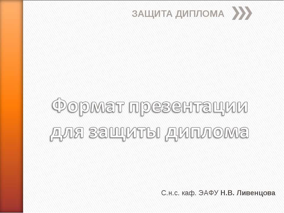 ЗАЩИТА ДИПЛОМА С.н.с. каф. ЭАФУ Н.В. Ливенцова