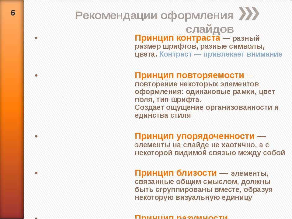 • Принцип контраста — разный размер шрифтов, разные символы, цвета. Контраст ...