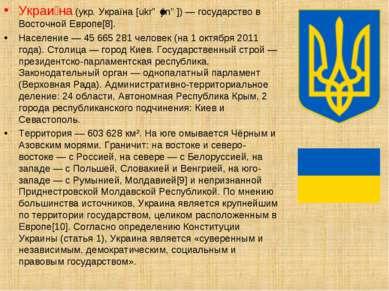 Украи на (укр. Україна [ukrɑˈjinɑ]) — государство в Восточной Европе[8]. Насе...