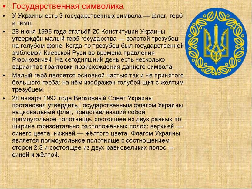 Государственная символика У Украины есть 3 государственных символа — флаг, ге...