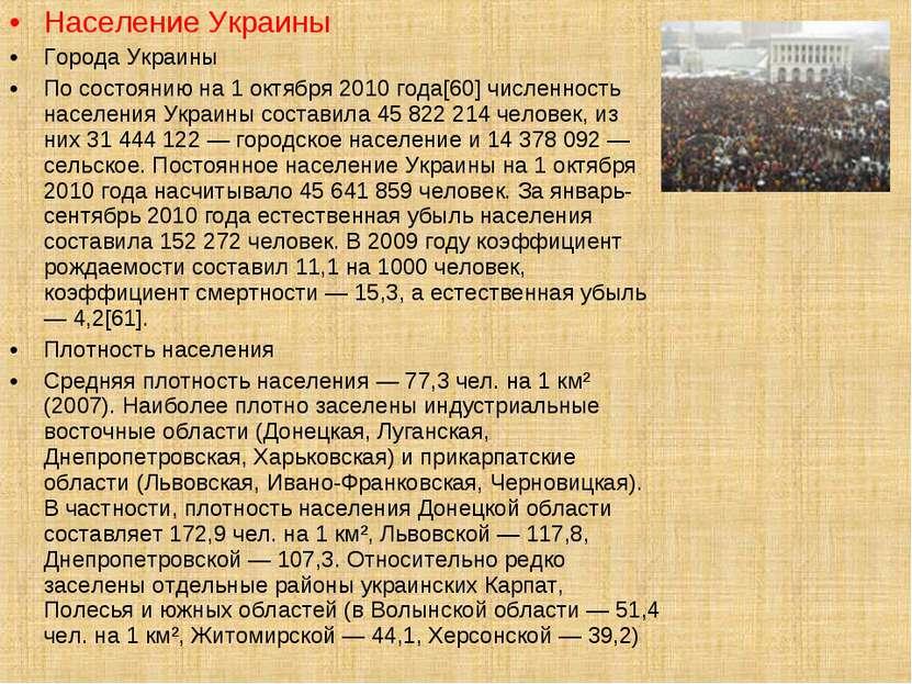 Население Украины Города Украины По состоянию на 1 октября 2010 года[60] числ...