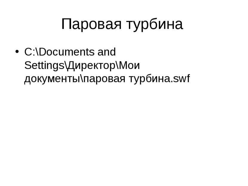 Паровая турбина C:\Documents and Settings\Директор\Мои документы\паровая турб...