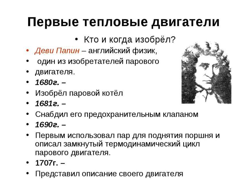 Первые тепловые двигатели Кто и когда изобрёл? Деви Папин – английский физик,...