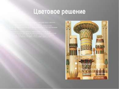 Цветовое решение Сохраняя геометрическую регулярнось форм, египетский ордер о...