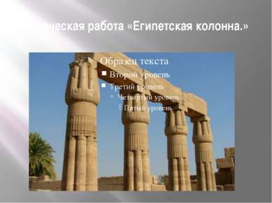 Творческая работа «Египетская колонна.»