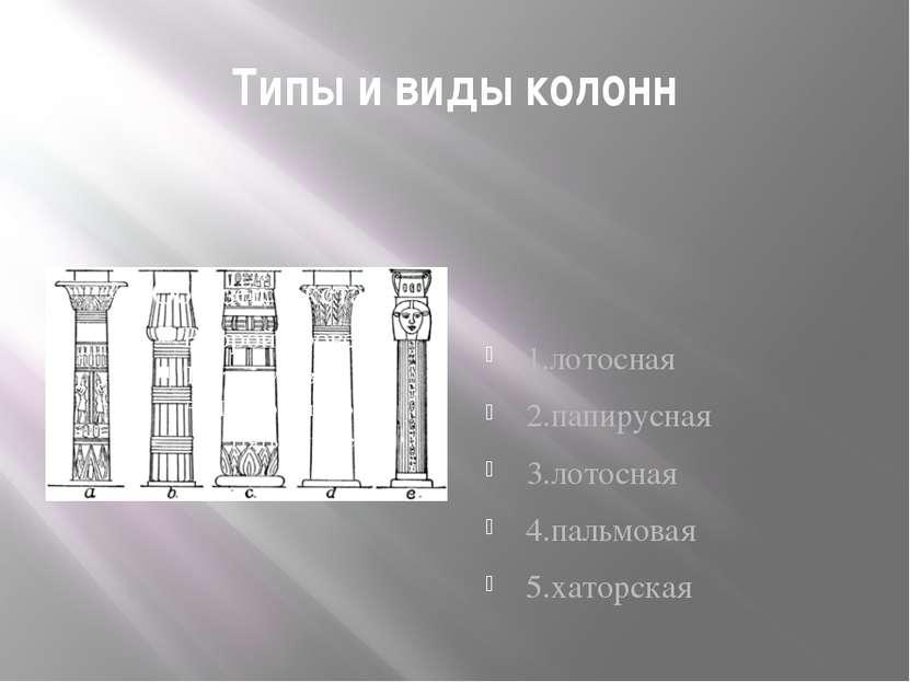 Типы и виды колонн 1.лотосная 2.папирусная 3.лотосная 4.пальмовая 5.хаторская