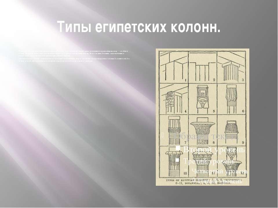 Типы египетских колонн. На протяжении истории развития рахитектуры Древнего Е...