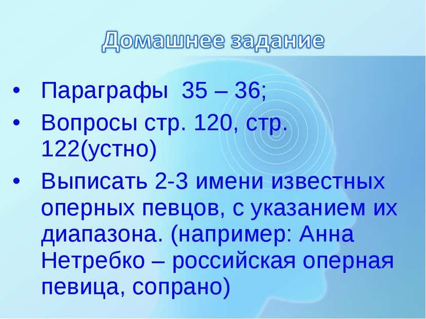Параграфы 35 – 36; Вопросы стр. 120, стр. 122(устно) Выписать 2-3 имени извес...