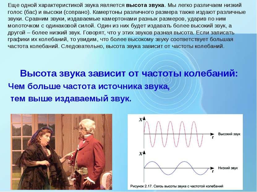 Еще одной характеристикой звука является высота звука. Мы легко различаем низ...