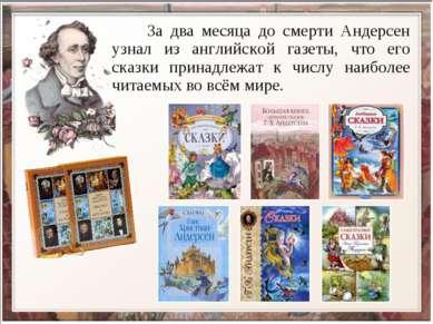 За два месяца до смерти Андерсен узнал из английской газеты, что его сказки п...