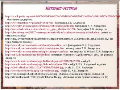 http://ru.wikipedia.org/wiki/%D0%90%D0%BD%D0%B4%D0%B5%D1%80%D1%81%D0%B5%D0%BD...