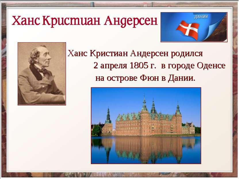 Ханс Кристиан Андерсен родился 2 апреля 1805г. в городе Оденсе на острове Фю...