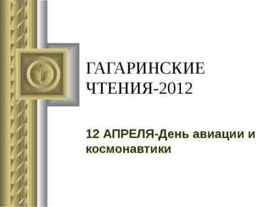 ГАГАРИНСКИЕ ЧТЕНИЯ-2012 12 АПРЕЛЯ-День авиации и космонавтики