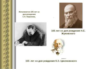 165 лет со дня рождения Н.Е. Жуковского 155 лет со дня рождения К.Э. Циолковс...