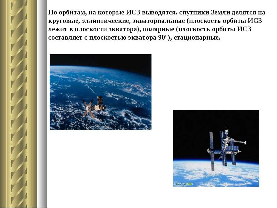 По орбитам, на которые ИСЗ выводятся, спутники Земли делятся на круговые, элл...