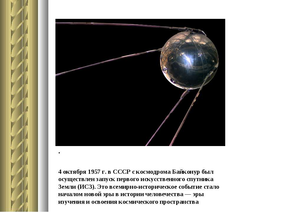 . 4 октября 1957 г. в СССР с космодрома Байконур был осуществлен запуск перво...