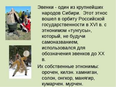 ЭВЕНКИ- Эвенки - один из крупнейших народов Сибири. Этот этнос вошел в орбит...