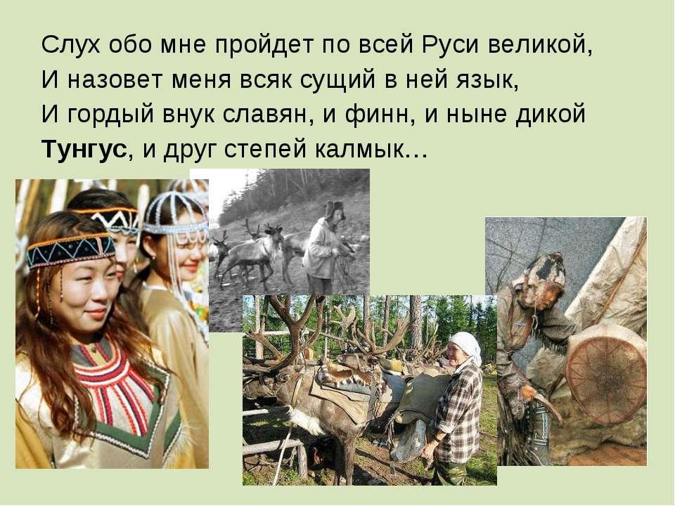 Слух обо мне пройдет по всей Руси великой, И назовет меня всяк сущий в ней яз...