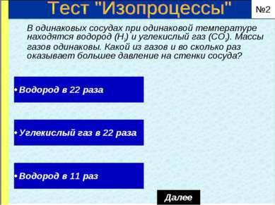 В одинаковых сосудах при одинаковой температуре находятся водород (Н2) и угле...