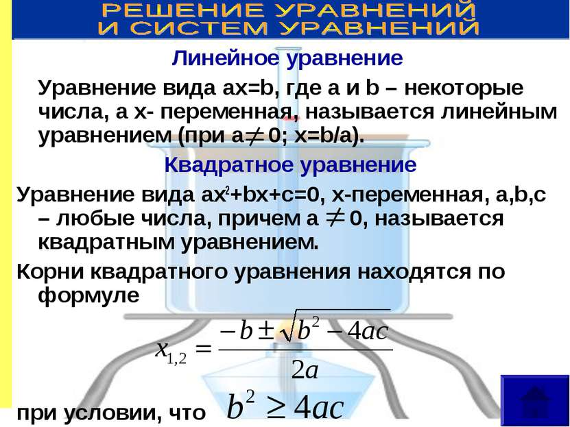 Линейное уравнение Уравнение вида ax=b, где a и b – некоторые числа, а x- пер...