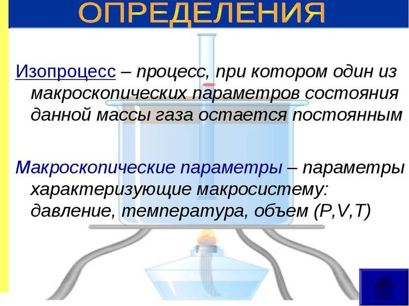 Изопроцесс – процесс, при котором один из макроскопических параметров состоян...