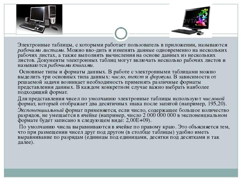 Электронные таблицы, с которыми работает пользователь в приложении, называютс...