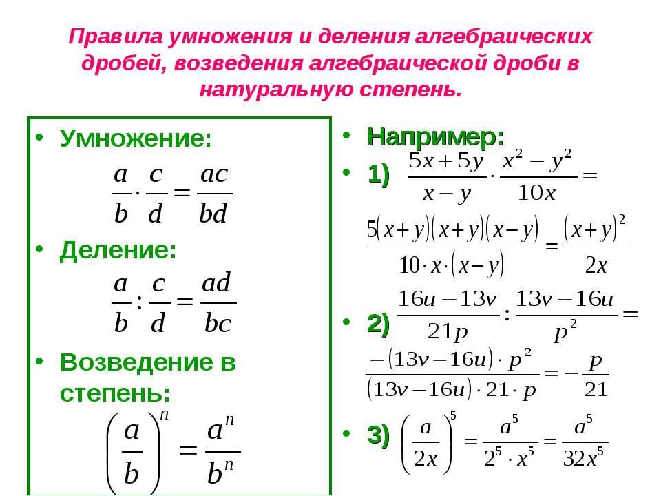 Правила умножения и деления алгебраических дробей, возведения алгебраической ...