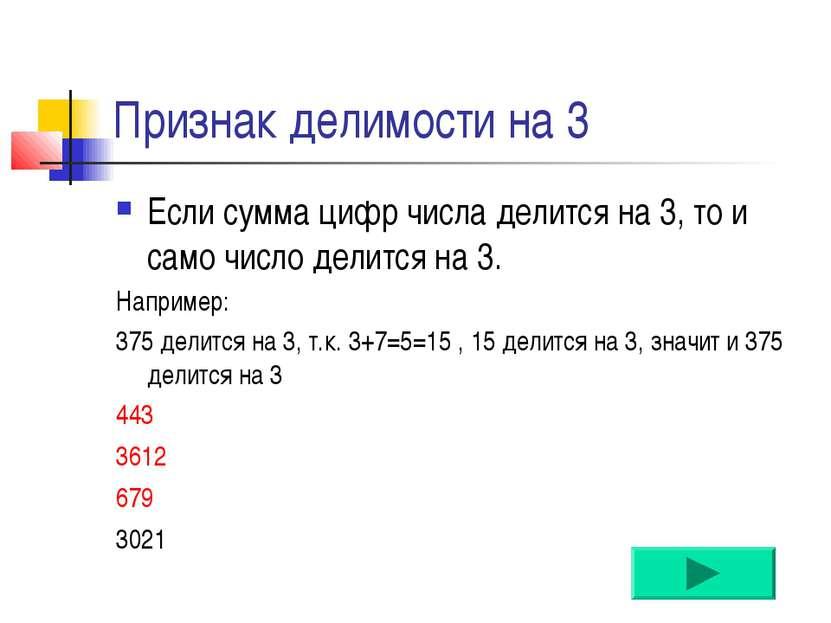 Признак делимости на 3 Если сумма цифр числа делится на 3, то и само число де...