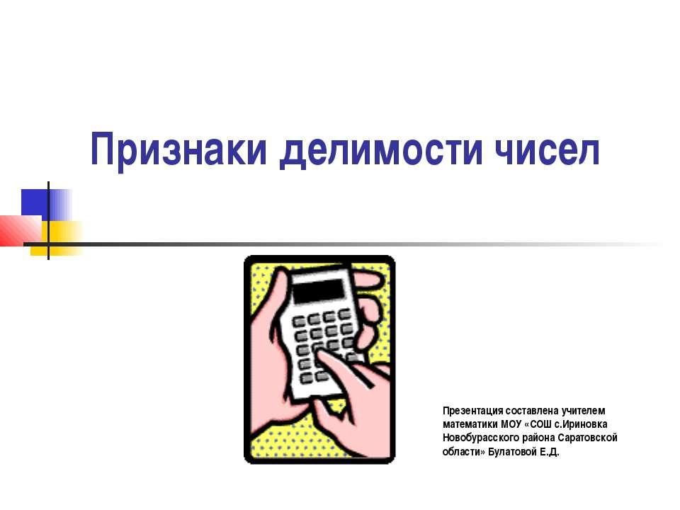 Признаки делимости чисел Презентация составлена учителем математики МОУ «СОШ ...