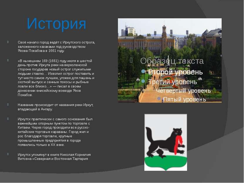 История Своё начало город ведёт с Иркутского острога, заложенного казаками по...