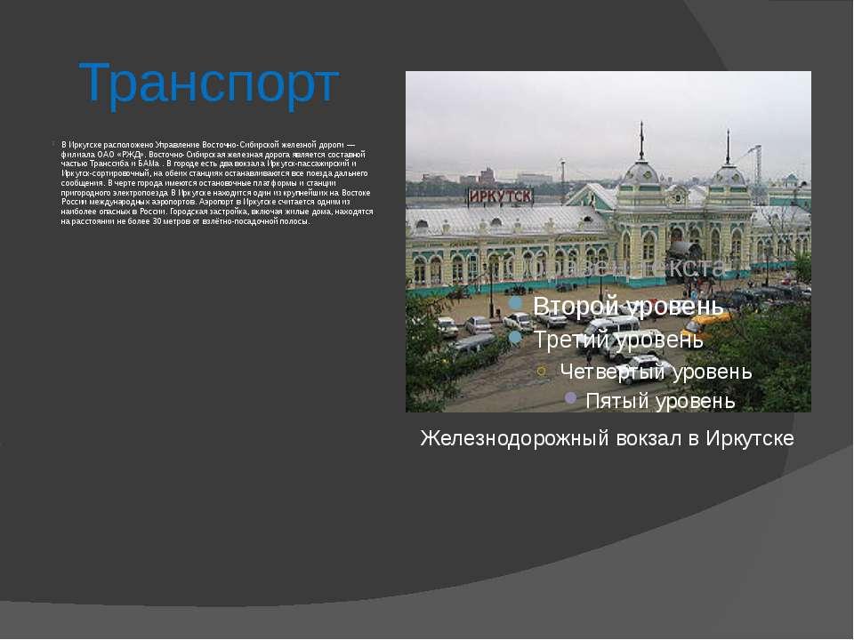 Транспорт В Иркутске расположено Управление Восточно-Сибирской железной дорог...
